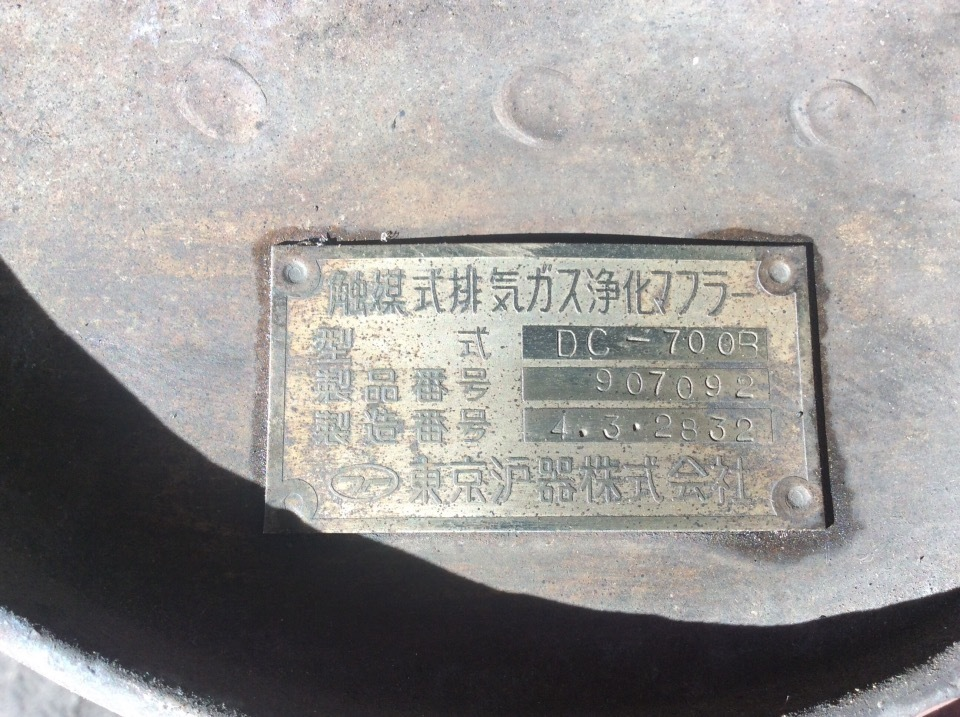 Shokubai (Catalyst)  - HINO others  Ref:SP278879_2240     3/4