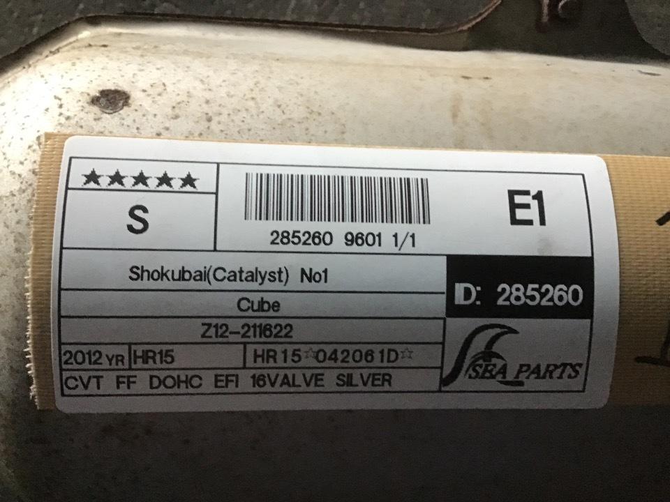 触媒No1 - キューブ  Ref:SP285260_9601     1/4
