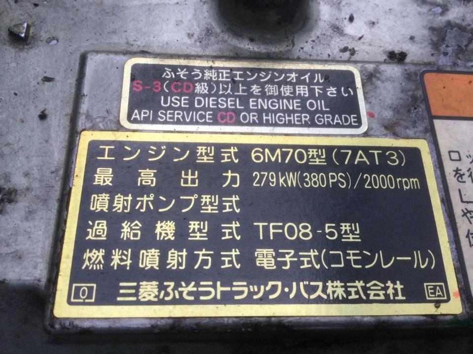 三菱 スーパーグレート   Ref:SP285274     10/48