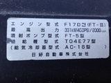 HINO Profia  13/41